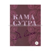 """Книга """"Камасутра De Luxe"""" (новое оформление 18+)"""