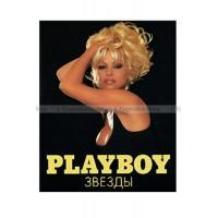 """Книга """"Playboy. Звезды"""". (подарочное издание)"""