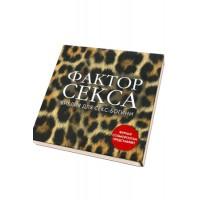 "Книга ""Фактор СЕКСА. Библия для сексбогини"". (""Путеводитель COSMO по горячему сексу)"
