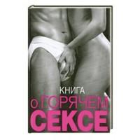 """Книга """"Книга о горячем сексе"""". Келли С."""