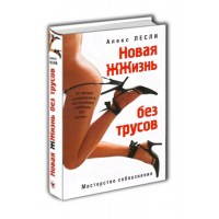 Книга «Новая жизнь без трусов» автор Лесли А.
