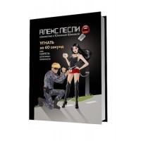Книга «Угнать за 60 секунд, или Секреты успешных знакомств» автор Лесли А., Шахова Ю.