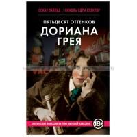 """Книга """"Пятьдесят оттенков Дориана Грея"""""""