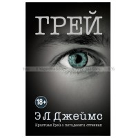 """Книга """"Кристиан Грей о пятидесяти оттенках"""" Грей."""