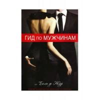 """Книга """"Гид по мужчинам."""" Жур де Б."""