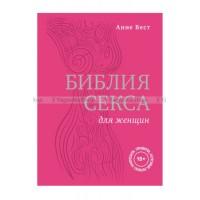 """Книга """"Библия секса для женщин. Правила, которые нужно нарушать"""" Вест А."""