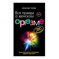 """Книга """"Вся правда о женском оргазме."""" Полеев А."""