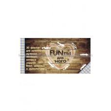 FUNты для НЕГО. 30 фантов для исполнения мужских желаний