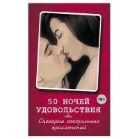 """Книга """"50 ночей удовольствия. Сценарии сексуальных приключений"""". Элиас Л., Вочендже Б."""