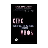 """Книга """"Сексмифы. Почему всё, что мы знаем,  неправда."""" Маньянти Б."""