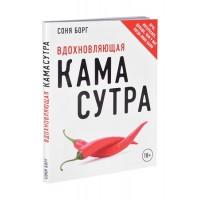 "Книга ""Вдохновляющая камасутра (новый супер)."" Соня Борг"