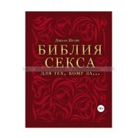 """Книга """"Библия секса для тех, кому за…."""" Прайс Дж."""